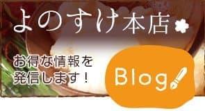 よのすけ本店ブログ