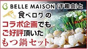 Belle Maison 食べログのコラボ企画でもご好評頂いたもつ鍋セット